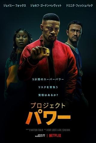J・フォックス×J・ゴードン=レビット Netflix「プロジェクト・パワー」8月14日配信