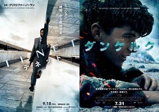 ノーラン祭り第2弾!「ダンケルク」IMAX&4D&DOLBY CINEMA版、7月31日から緊急公開