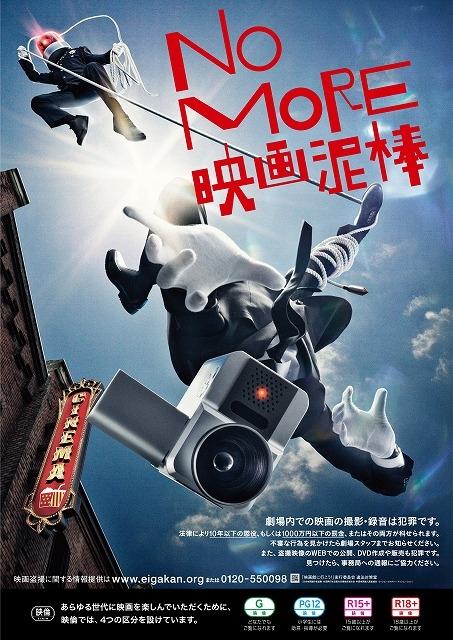 カメラ男&パトランプ男のバトル再燃! 「NO MORE映画泥棒」新CMはアクション満載