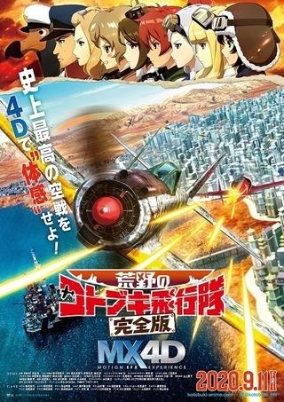 劇場アニメ「荒野のコトブキ飛行隊 完全版」9月11日公開 本予告&ポスター完成
