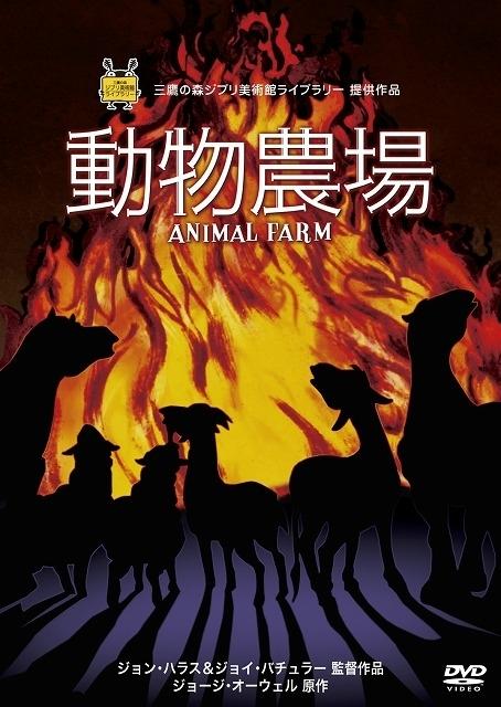 三鷹の森ジブリ美術館ライブラリー「動物農場」DVD発売中