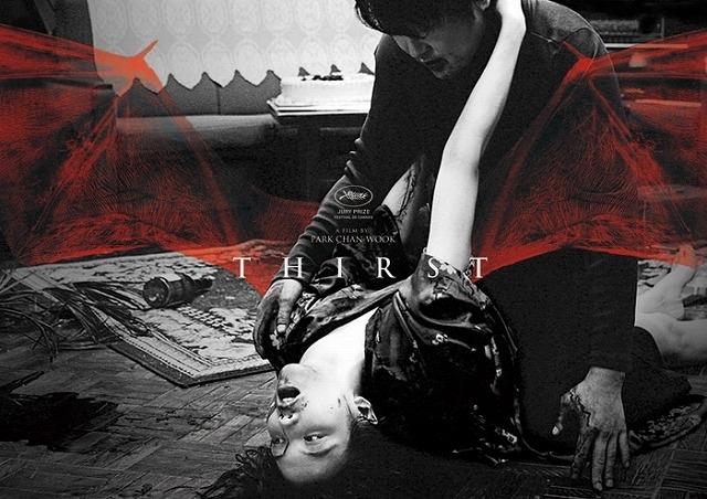 視点が斬新な「渇き」(パク・チャヌク監督)ポスター