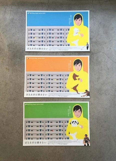 大島依提亜氏がデザインしたポン・ジュノ監督作「ほえる犬は噛まない」パンフ