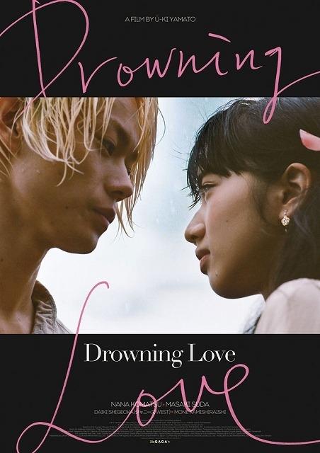 気鋭の韓国デザイン会社「Propaganda」が手掛けた「溺れるナイフ」ポスター