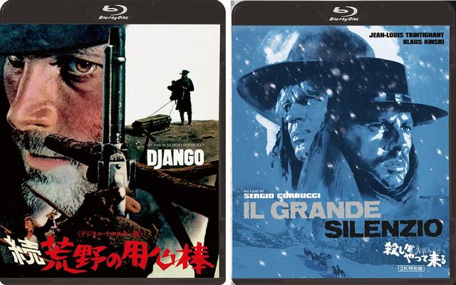 「続・荒野の用心棒」2枚組特別版ブルーレイと「殺しが静かにやって来る」ブルーレイジャケット