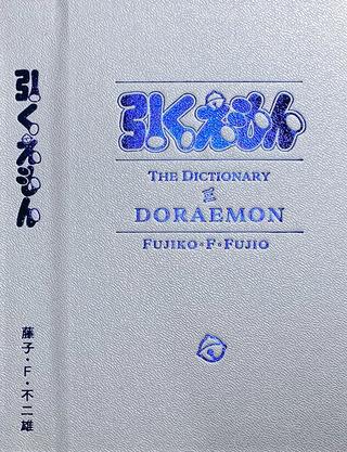 ドラえもん史上初の公式索引巻「引くえもん」の詳細が明らかに 愛蔵版「100年ドラえもん」特典で付属