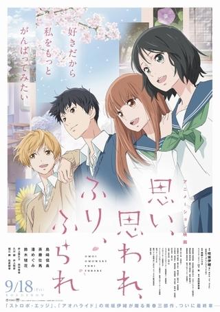 劇場アニメ「思い、思われ、ふり、ふられ」9月18日公開 島崎信長、斉藤壮馬らから喜びの声