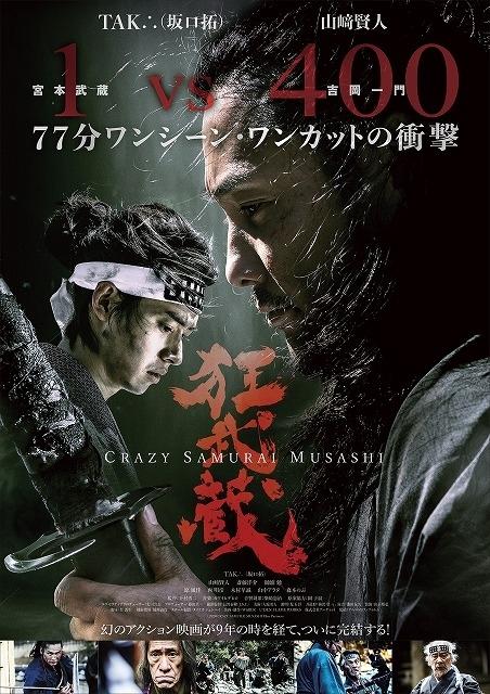 坂口拓×山崎賢人が「キングダム」に続き再タッグを組んだ「狂武蔵」