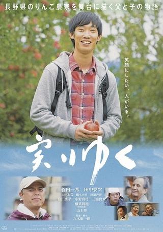 映画「実りゆく」ポスタービジュアル完成! 長野県先行で公開初日決定