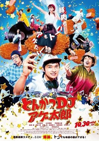 北村匠海主演「とんかつDJアゲ太郎」主題歌はブルーノ・マーズ!新公開日は10月30日&予告編も完成