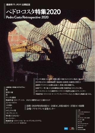 ペドロ・コスタ特集が8月開催、日本未公開作含む13作を上映