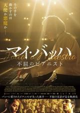 イーストウッドが映像化を熱望した実話 両手に障がいを抱える天才演奏家を描く「マイ・バッハ」予告編