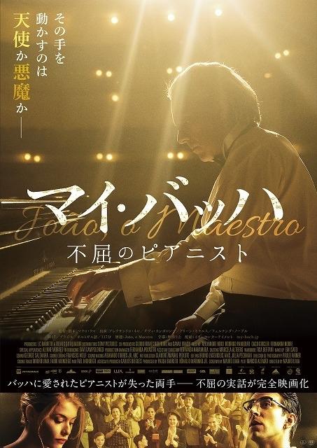 その手を動かすのは天使か悪魔か-「マイ・バッハ 不屈のピアニスト」9月11日公開