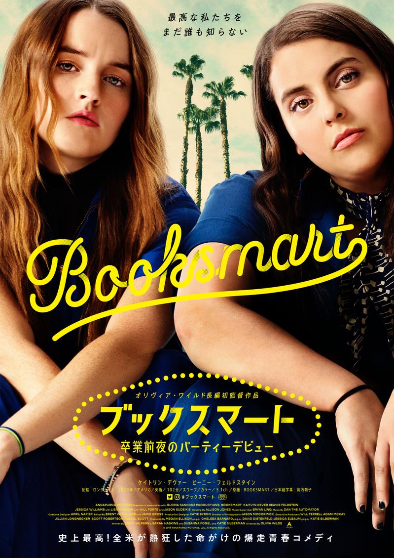 ガリ勉女子高生が卒業式に爆走! 青春コメディ「ブックスマート」日本版80秒予告