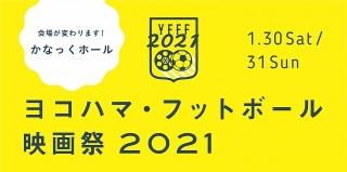 「ヨコハマ・フットボール映画祭2021」21年1月30、31日に開催! 会場はかなっくホールに