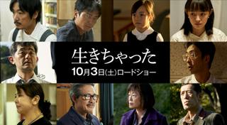 石井裕也監督「生きちゃった」にパク・ジョンボム、毎熊克哉、芹澤興人!特報映像も初公開