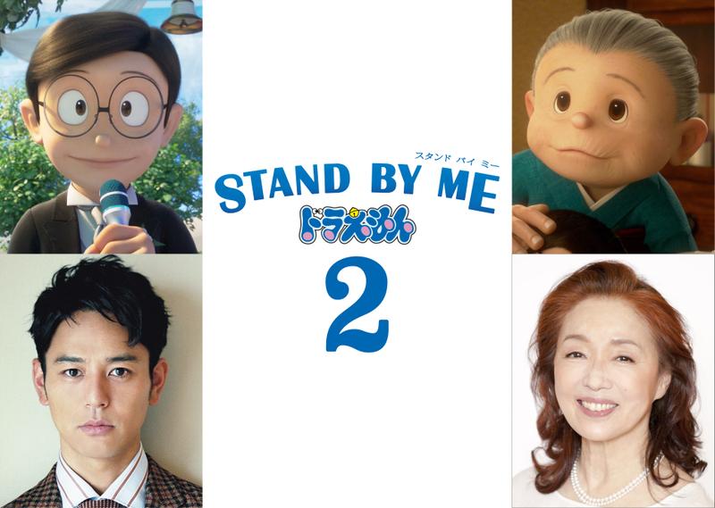 妻夫木聡&宮本信子「STAND BY ME ドラえもん2」に参加! 新予告&ティザーポスターも