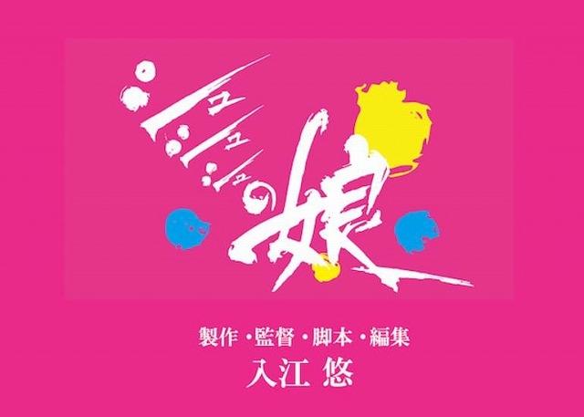 入江悠監督が3つの夢を込めた新作「シュシュシュの娘」クラウドファンディングスタート!