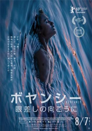 """""""奴隷""""として漁船に放り込まれたカンボジアの少年の心の変容描く「ボヤンシー」8月7日公開"""