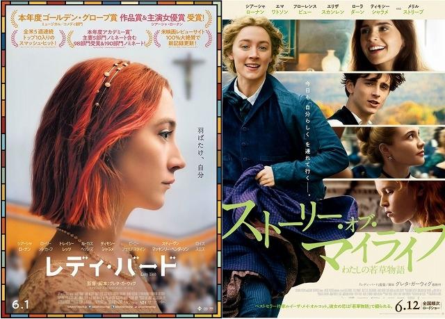 「ストーリー・オブ・マイライフ」「レディ・バード」連続上映決定! G・ガ―ウィグ映画祭、7月31日開幕