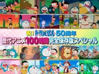 「ドラえもん」歴代アニメを100時間放送 CSテレ朝チャンネルで完全保存版スペシャル
