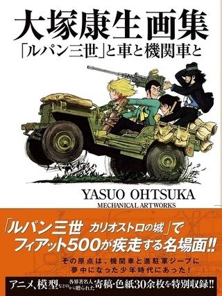 アニメーター大塚康生のメカニック画集発売 「カリオストロの城」イラストなど収録