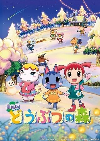 人気ゲームのアニメ化「劇場版 どうぶつの森」7月29日にBS12で放送
