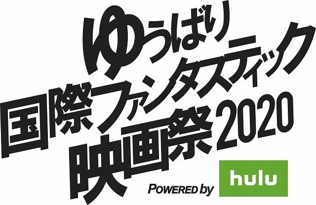 「ゆうばり国際ファンタスティック映画祭2020」9月18~22日にHuluで無料配信!