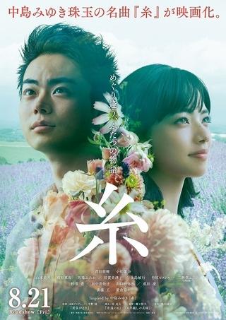 菅田将暉×小松菜奈「糸」8月12日に特別先行上映! 全国350館で実施