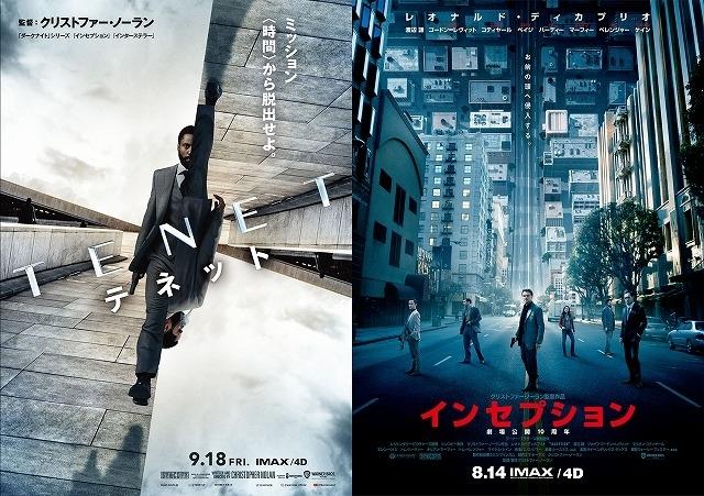 「インセプション」IMAX本編の前には、「TENET テネット」のプロローグ(約6分)が上映