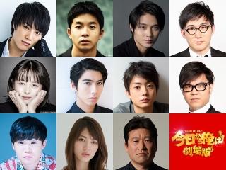 「今日から俺は!!」メンバー11人、ムロツヨシ主演「親バカ青春白書」に緊急参戦!