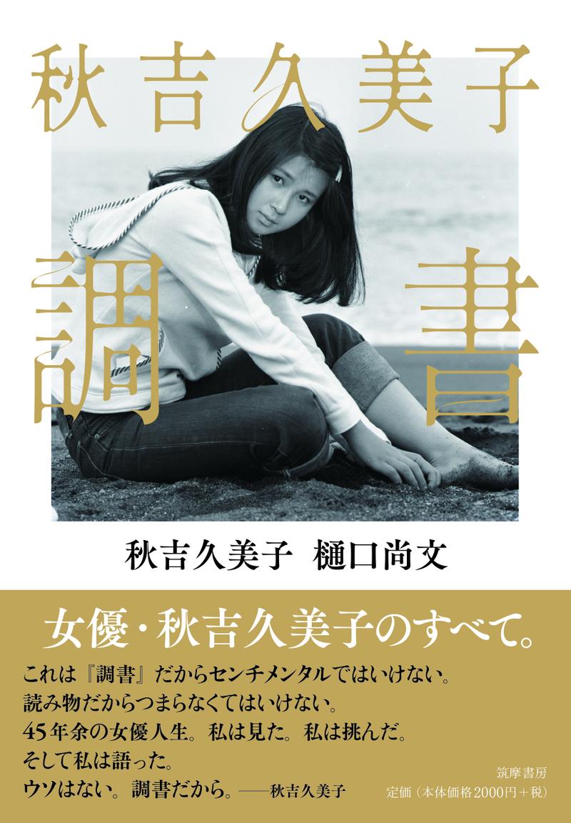 秋吉久美子の女優人生、全網羅! 樋口尚文氏との共著「秋吉久美子 調書」9月刊行
