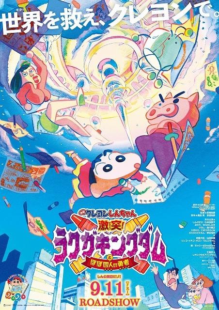 「映画クレしん」最新作、新公開日は9月11日! しんのすけも大喜び「みんなまっててクレヨ~ン!!」