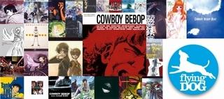 「カウボーイビバップ」「コードギアス」などサンライズ人気アニメの主題歌・劇伴・キャラソン549曲配信