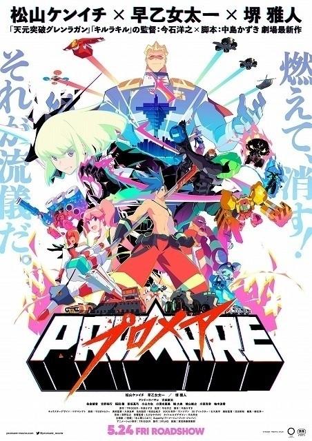 劇場アニメ「プロメア」8月5日からAmazon Prime Videoで独占配信開始