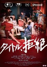 セックスワーカーとして生きる女たちの物語 伊藤沙莉主演「タイトル、拒絶」11月公開決定