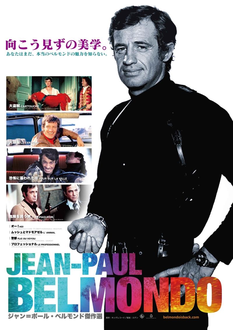 ルパン三世のモデルになったフランスのイケオジ ジャン=ポール・ベルモンド傑作選10月開催