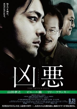 白石和彌監督の特集上映、丸の内TOEIで開催!「凶悪」「孤狼の血」など全4作を披露