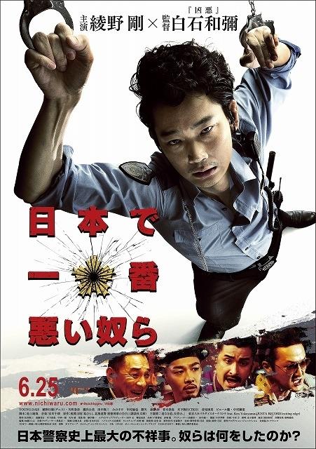 白石和彌監督の特集上映、丸の内TOEIで開催!「凶悪」「孤狼の血」など全4作を披露 - 画像3