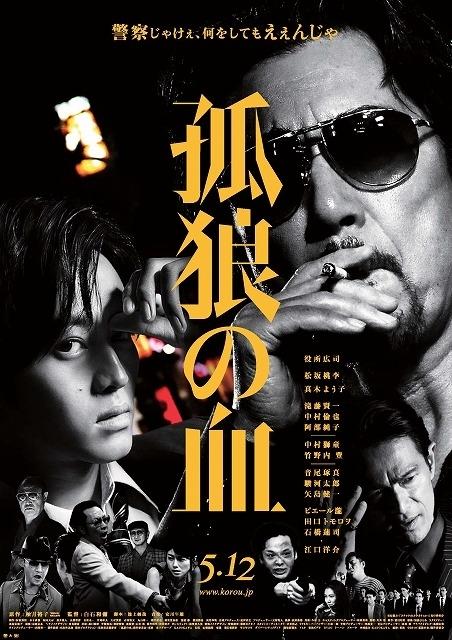 白石和彌監督の特集上映、丸の内TOEIで開催!「凶悪」「孤狼の血」など全4作を披露 - 画像4