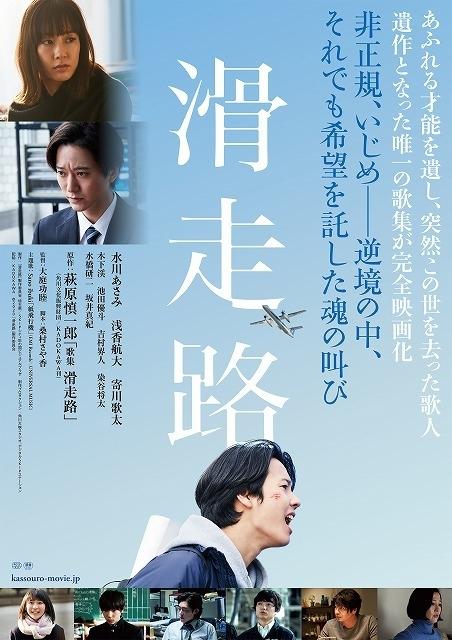 """32歳でこの世を去った""""非正規歌人""""萩原慎一郎氏による遺作となった歌集を映画化"""