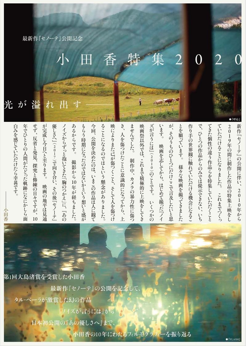 「セノーテ」公開記念 小田香特集2020開催決定