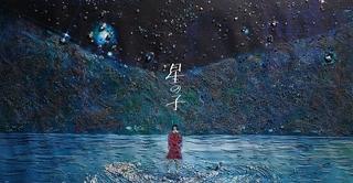 芦田愛菜主演「星の子」 「美女採集」清川あさみによる幻想的な刺繍アート完成