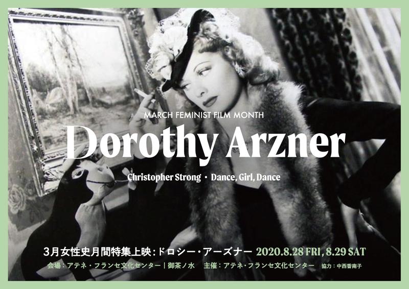女性監督のパイオニアの特集上映「3月女性史月間:ドロシー・アーズナー」 8月28、29日開催