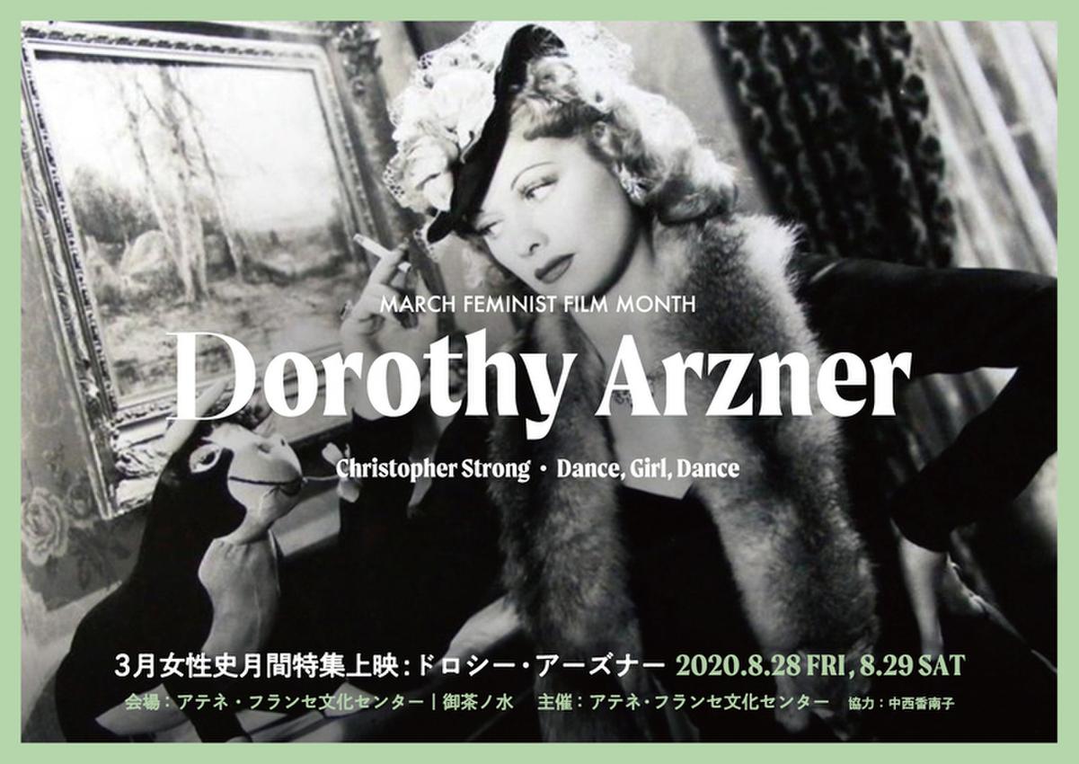 女性監督のパイオニアの特集上映「3月女性史月間:ドロシー ...
