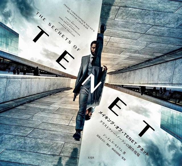 「TENET テネット」の全貌が明らかに!公式完全読本9月18日に発売