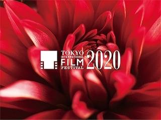 第33回東京国際映画祭、3部門統合した「TOKYOプレミア2020」設立 全作品対象の観客投票を実施
