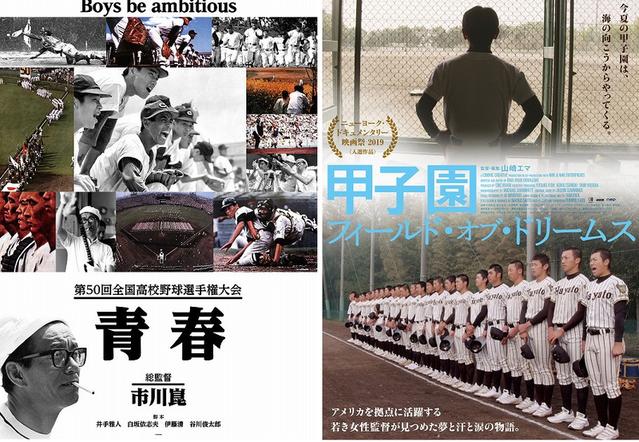 高校野球を題材にした記録映画2作品が劇場公開