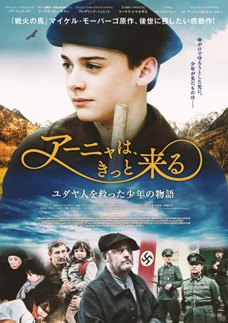 ノア・シュナップ主演、ナチス占領下で少年が秘密の救出作戦に参加「アーニャは、きっと来る」11月27日公開