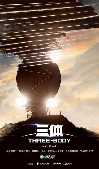 劉慈欣のベストセラーSF小説「三体」ドラマ化決定! 映画&アニメ企画も進行中